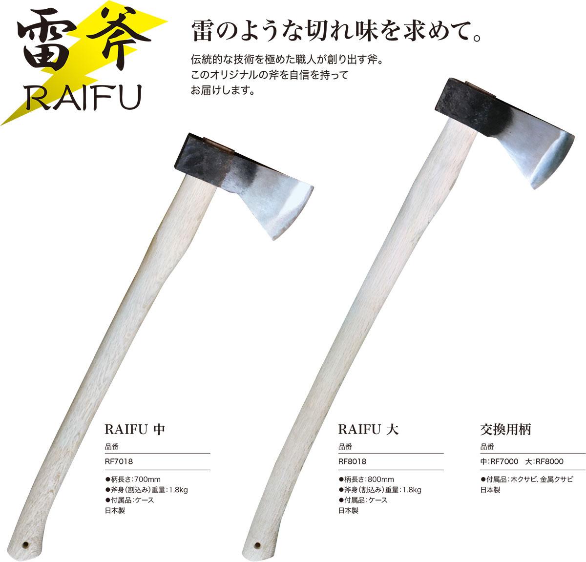 雷斧(RAIFU)   京阪エンジニアリング